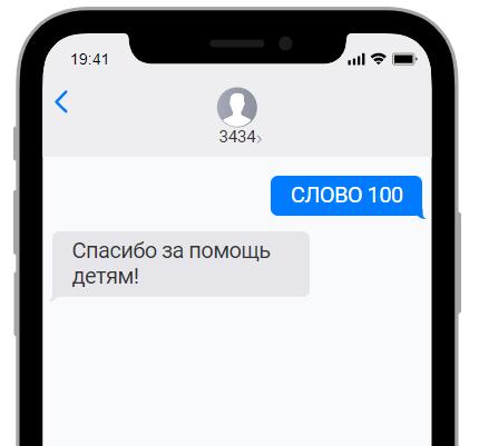demo sms